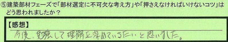 03buzai-kanagawakenyokohamashi-t.jpg