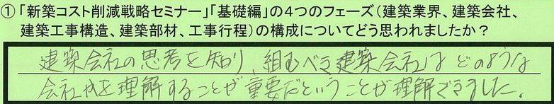 03kousei-kanagawakenyokohamashi-t.jpg