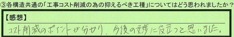 03koushu-kanagawakenyokohamashi-t.jpg