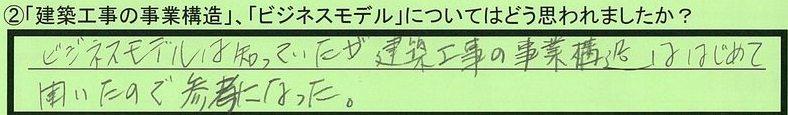 03kouzou-kanagawakenyokohamashi-t.jpg
