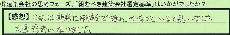 04kijun-tokyotomeguroku-th.jpg