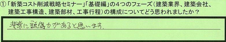 04kousei-tokyotomeguroku-th.jpg