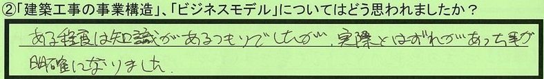 04kouzou-tokyotomeguroku-th.jpg
