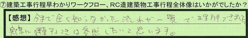 05flow-kanagawakenyokohamashi-kadowaki.jpg