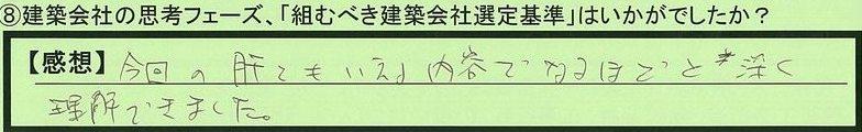 05kijun-kanagawakenyokohamashi-kadowaki.jpg
