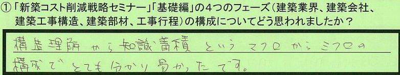 05kousei-kanagawakenyokohamashi-kadowaki.jpg