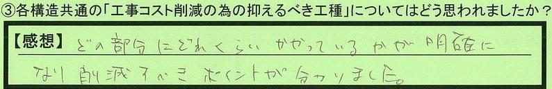 05koushu-kanagawakenyokohamashi-kadowaki.jpg
