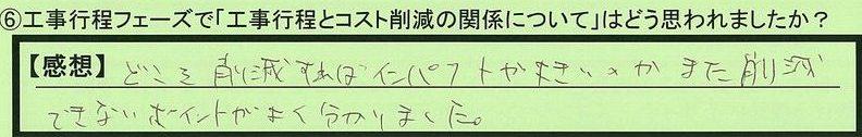 05koutei-kanagawakenyokohamashi-kadowaki.jpg