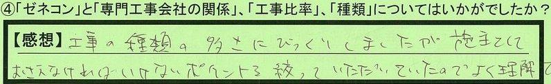 05shurui-kanagawakenyokohamashi-kadowaki.jpg