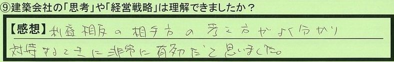 05sikou-kanagawakenyokohamashi-kadowaki.jpg