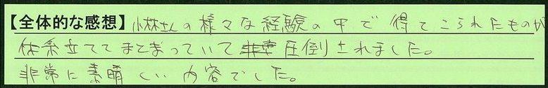 05zentai-kanagawakenyokohamashi-kadowaki.jpg