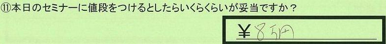 06nedan-aichikennagoyashi-tokumeikibou.jpg