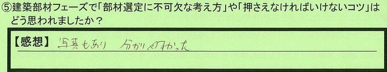 07buzai-nagasaki-tokumeikibou.jpg