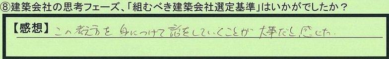 07kijun-nagasaki-tokumeikibou.jpg
