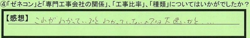 07shurui-nagasaki-tokumeikibou.jpg