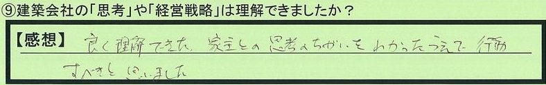 07sikou-nagasaki-tokumeikibou.jpg