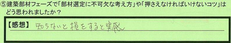 08buzai-aichikennishioshi-yoshimi.jpg