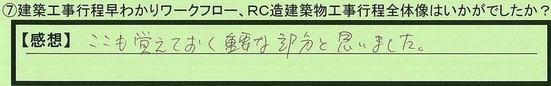 08flow-aichikennishioshi-yoshimi.jpg