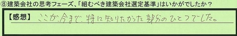 08kijun-aichikennishioshi-yoshimi.jpg