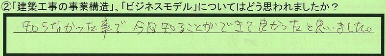 08kouzou-aichikennishioshi-yoshimi.jpg