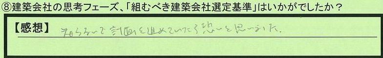 09kijun-tokyotootaku-yo.jpg