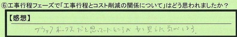 09koutei-tokyotootaku-yo.jpg