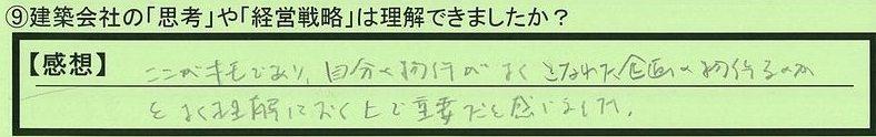 09sikou-tokyotootaku-yo.jpg