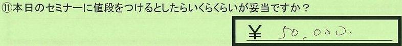 10nedan-hokaidohoroizumigun-watanabe.jpg