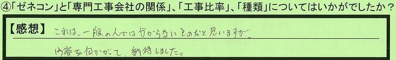 12shurui-tokyotoadachiku-shinoda.jpg