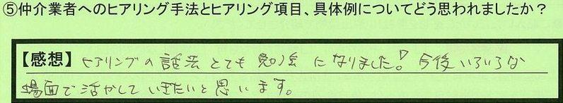 01hear-kanagawakenyokohamashi-kadowaki.jpg