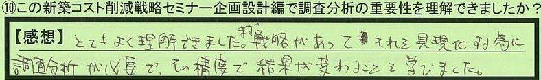 01juyou-kanagawakenyokohamashi-kadowaki.jpg