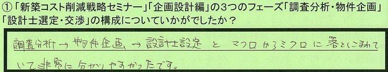 01kousei-kanagawakenyokohamashi-kadowaki.jpg