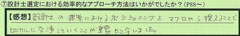 01sekkeishi-kanagawakenyokohamashi-kadowaki.jpg