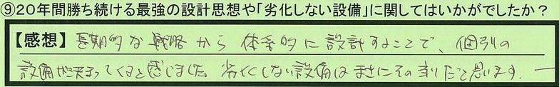 01setubi-kanagawakenyokohamashi-kadowaki.jpg