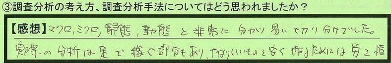 01shuhou-kanagawakenyokohamashi-kadowaki.jpg