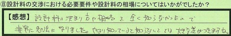 01souba-kanagawakenyokohamashi-kadowaki.jpg