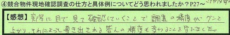01tyousa-kanagawakenyokohamashi-kadowaki.jpg