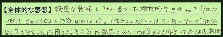 01zentai-kanagawakenyokohamashi-kadowaki.jpg