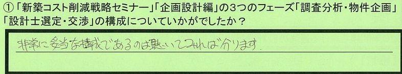 03kousei-tokyotomeguroku-th.jpg