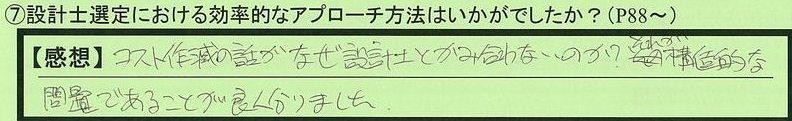 03sekkeishi-tokyotomeguroku-th.jpg