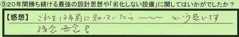04setubi-shigakenmoriyamashi-kojima.jpg