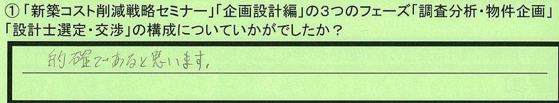 06kousei-tokyotootaku-eh.jpg