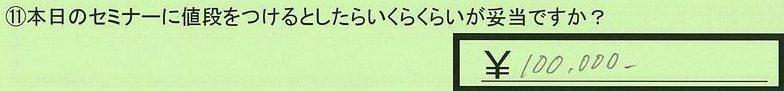 06nedan-tokyotootaku-eh.jpg