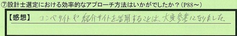 06sekkeishi-tokyotootaku-eh.jpg