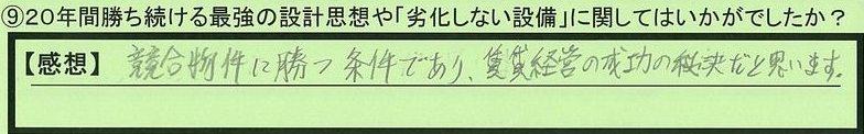 06setubi-tokyotootaku-eh.jpg