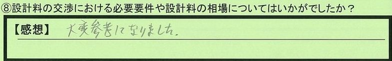 06souba-tokyotootaku-eh.jpg