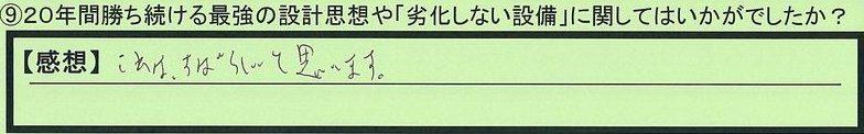 08setubi-aichikennagoyashi-tk.jpg