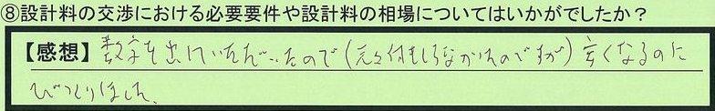 08souba-aichikennagoyashi-tk.jpg