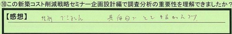 09juyou-hokaidohoroizumigun-watanabe.jpg