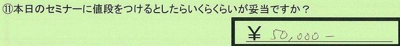 09nedan-hokaidohoroizumigun-watanabe.jpg
